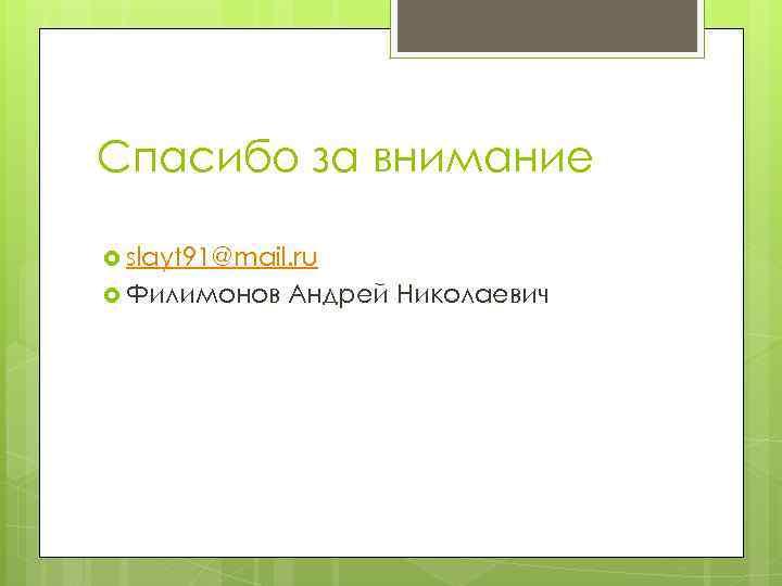Спасибо за внимание slayt 91@mail. ru Филимонов Андрей Николаевич
