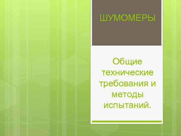 ШУМОМЕРЫ Общие технические требования и методы испытаний.