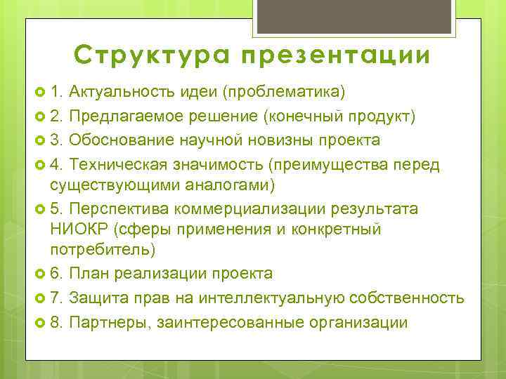Структура презентации 1. Актуальность идеи (проблематика) 2. Предлагаемое решение (конечный продукт) 3. Обоснование научной