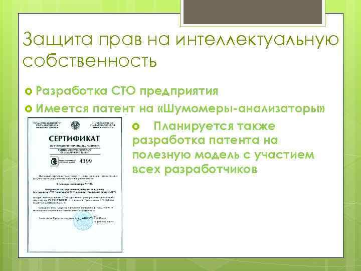 Защита прав на интеллектуальную собственность Разработка СТО предприятия Имеется патент на «Шумомеры-анализаторы» Планируется также