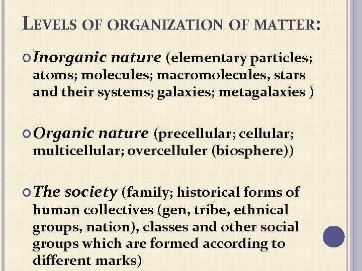LEVELS OF ORGANIZATION OF MATTER: Inorganic nature (elementary particles; atoms; molecules; macromolecules, stars and