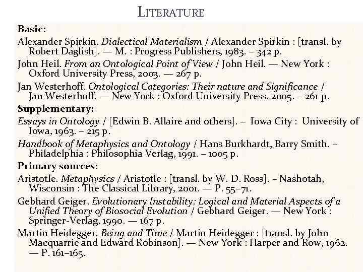 LITERATURE Basic: Alexander Spirkin. Dialectical Materialism / Alexander Spirkin : [transl. by Robert Daglish].