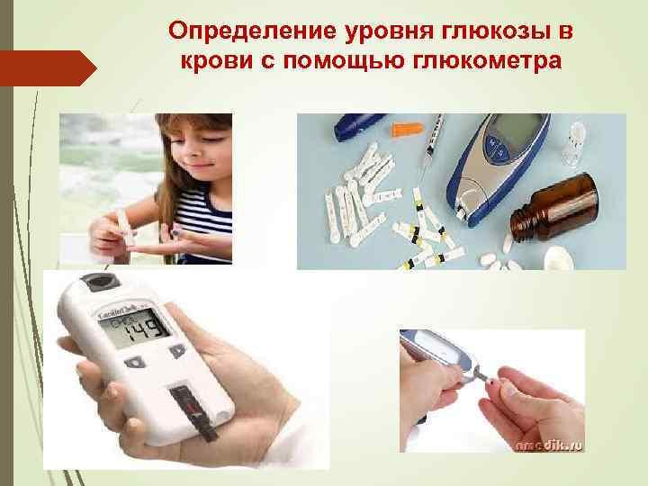 Экспресс метод определения сахара крови