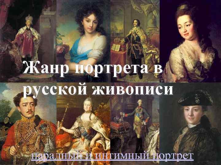 Жанр портрета в русской живописи { парадный и интимный портрет