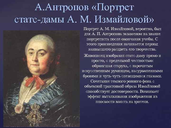 А. Антропов «Портрет статс-дамы А. М. Измайловой» Портрет А. М. Измайловой, вероятно, был для