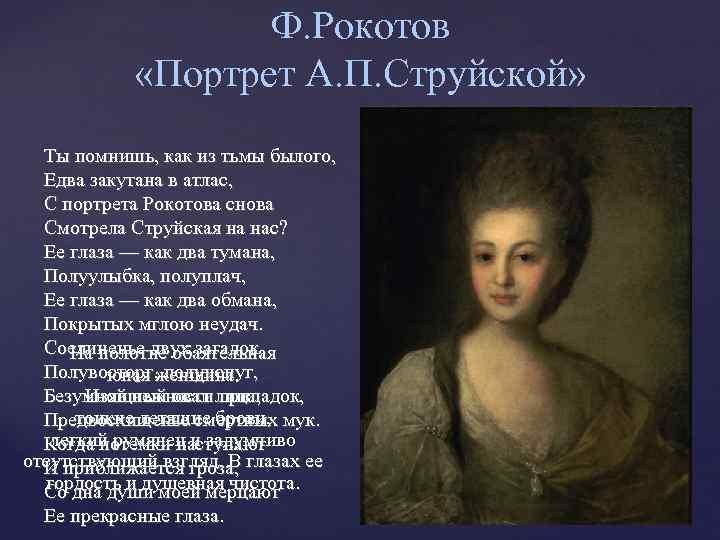Ф. Рокотов «Портрет А. П. Струйской» Ты помнишь, как из тьмы былого, Едва закутана