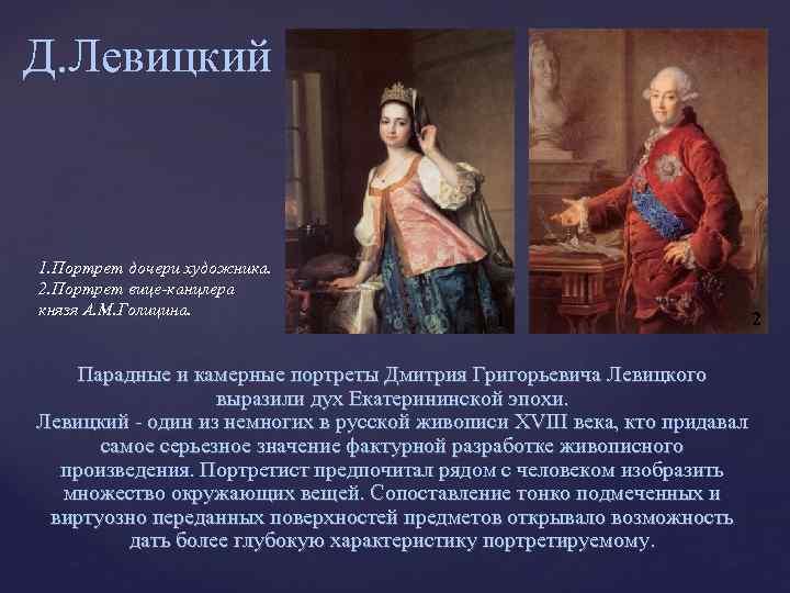 Д. Левицкий 1. Портрет дочери художника. 2. Портрет вице-канцлера князя А. М. Голицина. 1