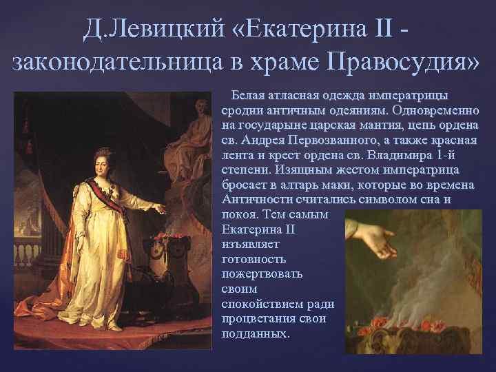 Д. Левицкий «Екатерина II законодательница в храме Правосудия» Белая атласная одежда императрицы сродни античным