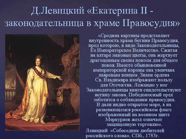 Д. Левицкий «Екатерина II законодательница в храме Правосудия» «Средина картины представляет внутренность храма богини