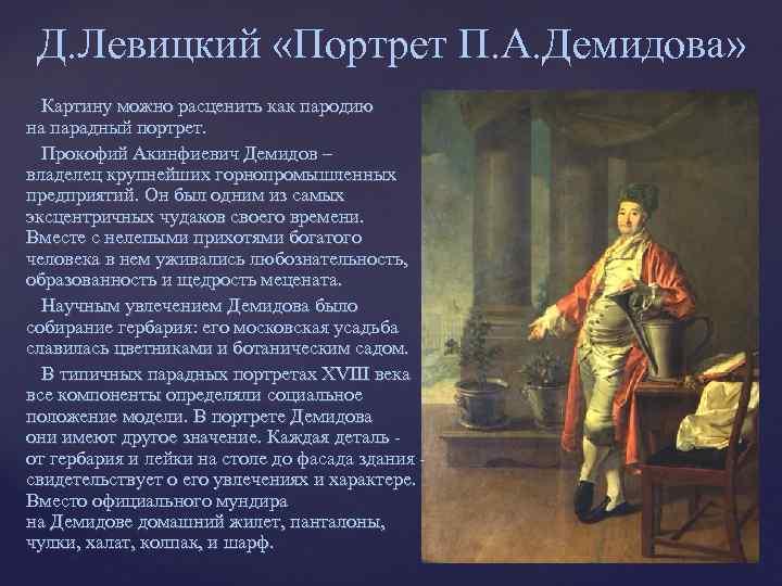 Д. Левицкий «Портрет П. А. Демидова» Картину можно расценить как пародию на парадный портрет.