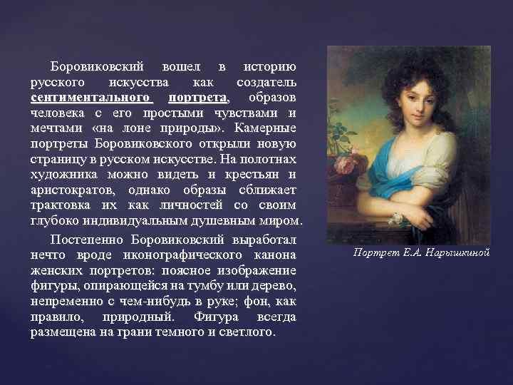 Боровиковский вошел в историю русского искусства как создатель сентиментального портрета, образов человека с его