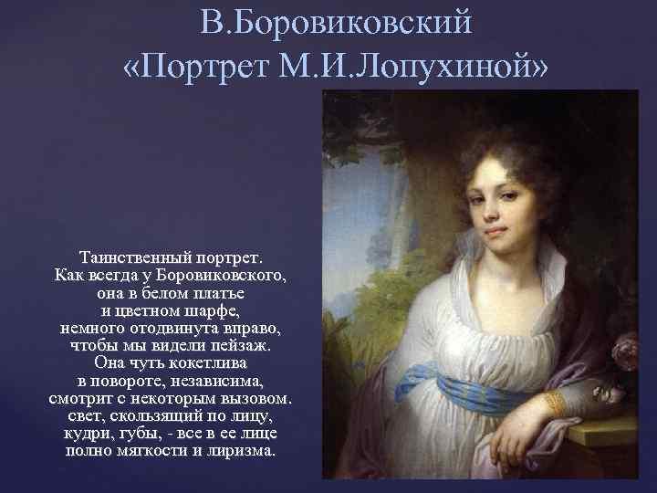 В. Боровиковский «Портрет М. И. Лопухиной» Таинственный портрет. Как всегда у Боровиковского, она в