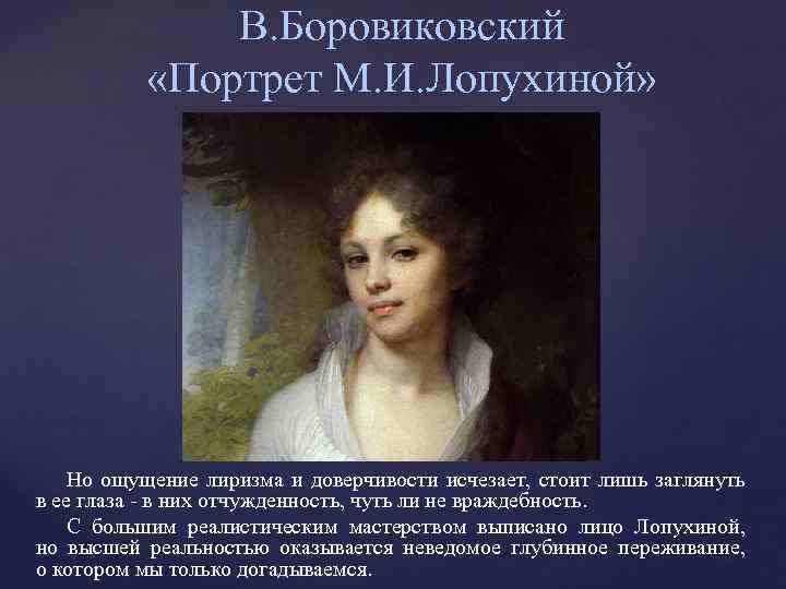 В. Боровиковский «Портрет М. И. Лопухиной» Но ощущение лиризма и доверчивости исчезает, стоит лишь