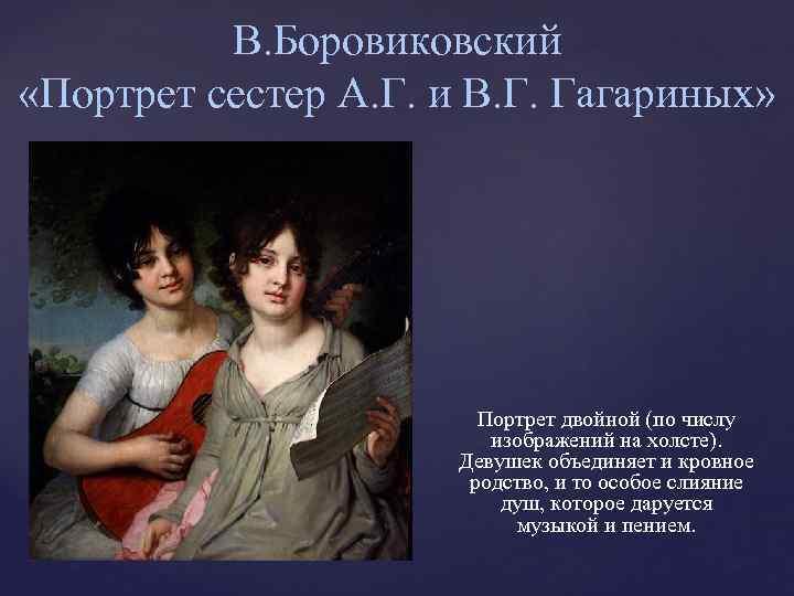 В. Боровиковский «Портрет сестер А. Г. и В. Г. Гагариных» Портрет двойной (по числу