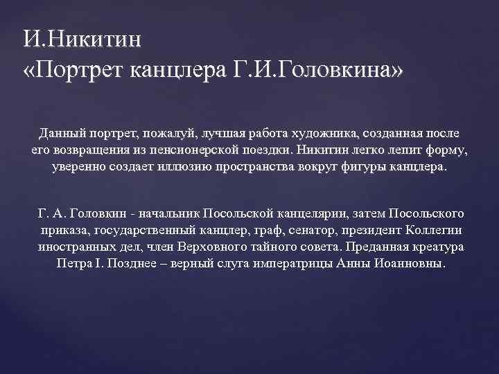 И. Никитин «Портрет канцлера Г. И. Головкина» Данный портрет, пожалуй, лучшая работа художника, созданная
