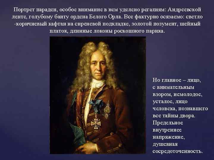 Портрет параден, особое внимание в нем уделено регалиям: Андреевской ленте, голубому банту ордена Белого