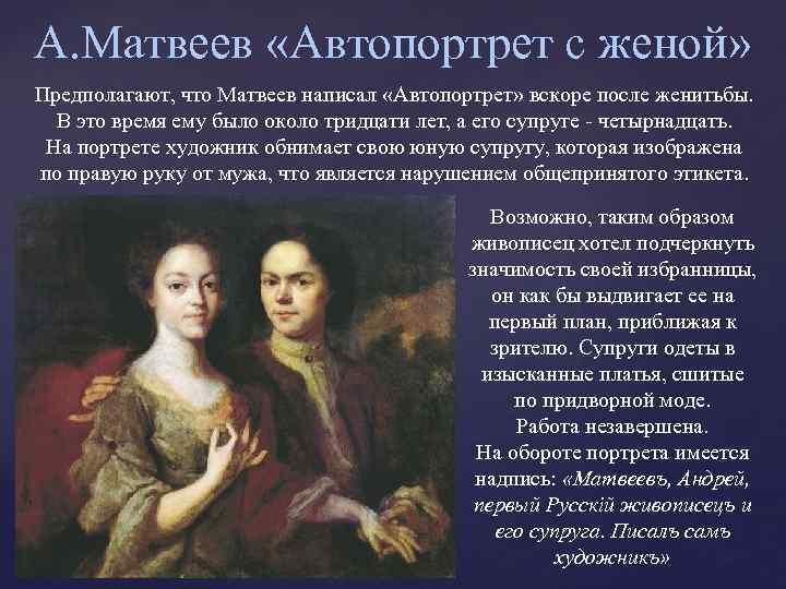 А. Матвеев «Автопортрет с женой» Предполагают, что Матвеев написал «Автопортрет» вскоре после женитьбы. В
