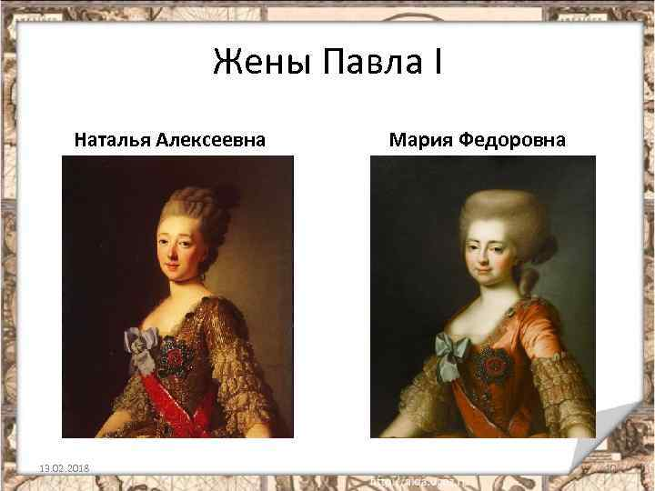 Жены Павла I Наталья Алексеевна 13. 02. 2018 Мария Федоровна 10