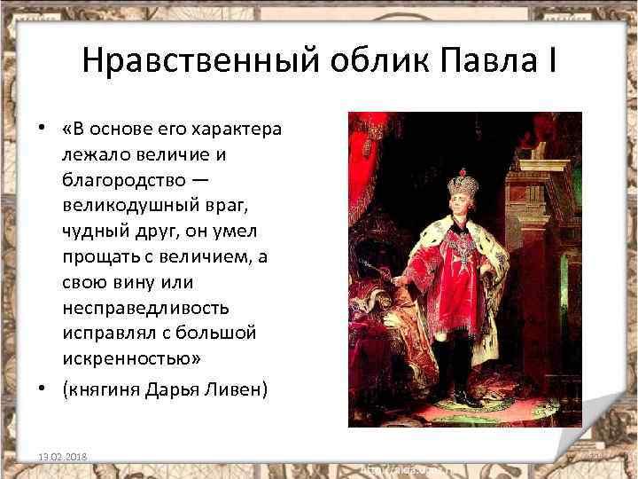 Нравственный облик Павла I • «В основе его характера лежало величие и благородство —