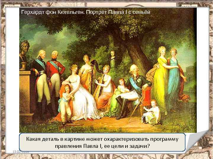 Герхардт фон Кюгельген. Портрет Павла I с семьёй Какая деталь в картине может охарактеризовать