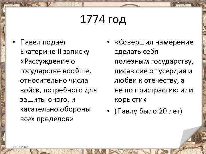 1774 год • Павел подает Екатерине II записку «Рассуждение о государстве вообще, относительно числа