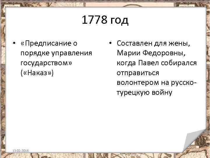 1778 год • «Предписание о порядке управления государством» ( «Наказ» ) 13. 02. 2018