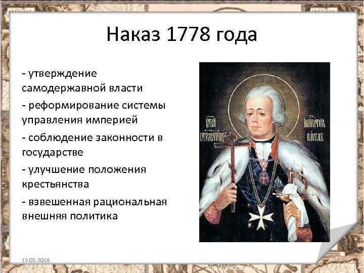 Наказ 1778 года - утверждение самодержавной власти - реформирование системы управления империей - соблюдение