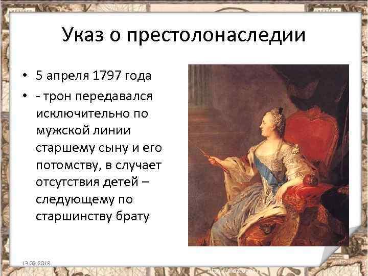 Указ о престолонаследии • 5 апреля 1797 года • - трон передавался исключительно по