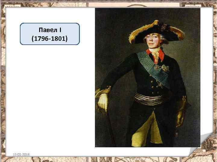 Павел I (1796 -1801) 13. 02. 2018 2