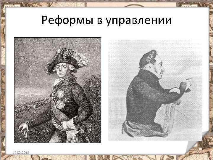 Реформы в управлении 13. 02. 2018 20