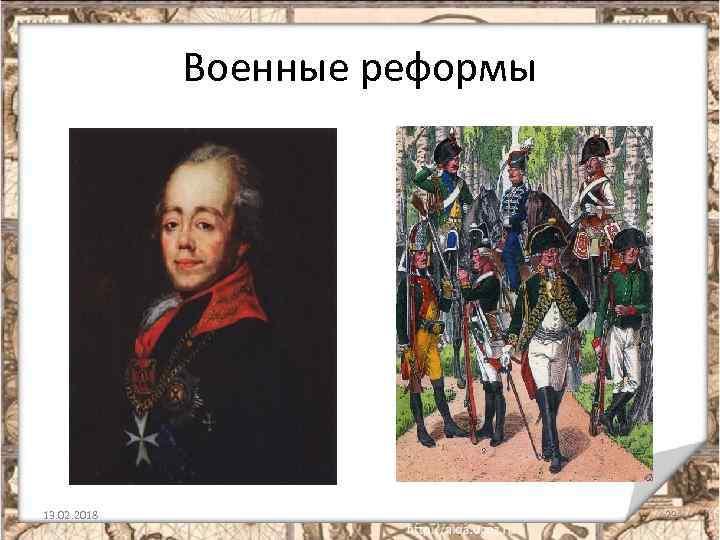 Военные реформы 13. 02. 2018 23