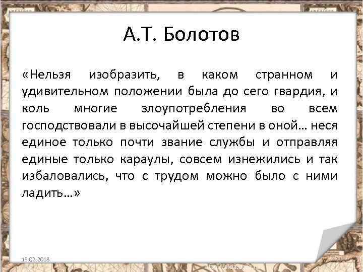 А. Т. Болотов «Нельзя изобразить, в каком странном и удивительном положении была до сего