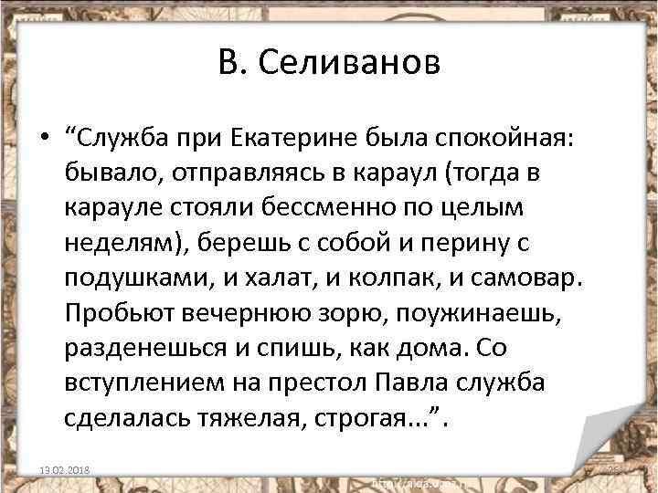 """В. Селиванов • """"Служба при Екатерине была спокойная: бывало, отправляясь в караул (тогда в"""