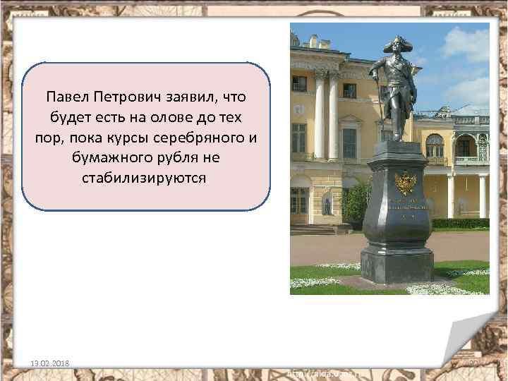 Павел Петрович заявил, что будет есть на олове до тех пор, пока курсы серебряного
