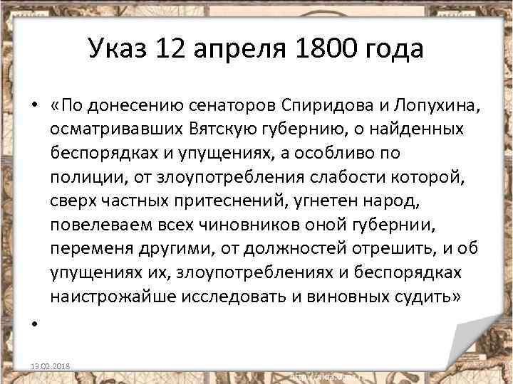 Указ 12 апреля 1800 года • «По донесению сенаторов Спиридова и Лопухина, осматривавших Вятскую