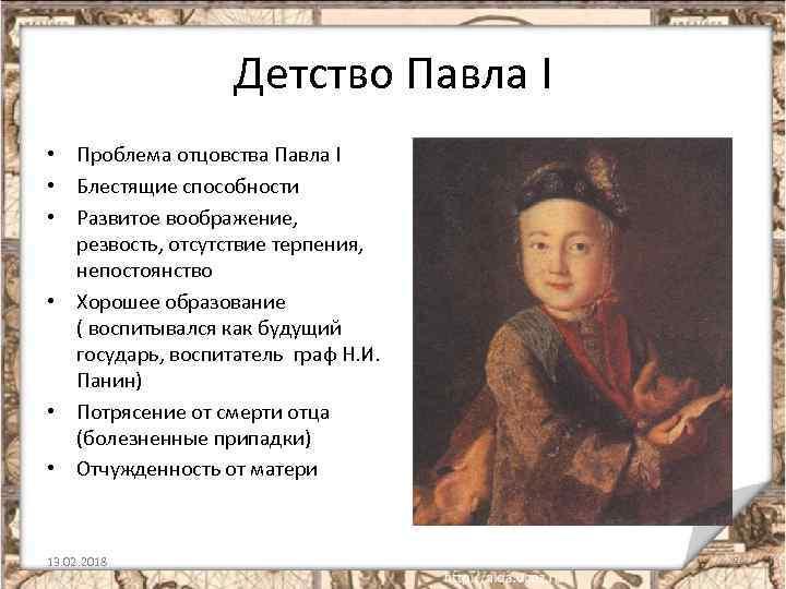 Детство Павла I • Проблема отцовства Павла I • Блестящие способности • Развитое воображение,