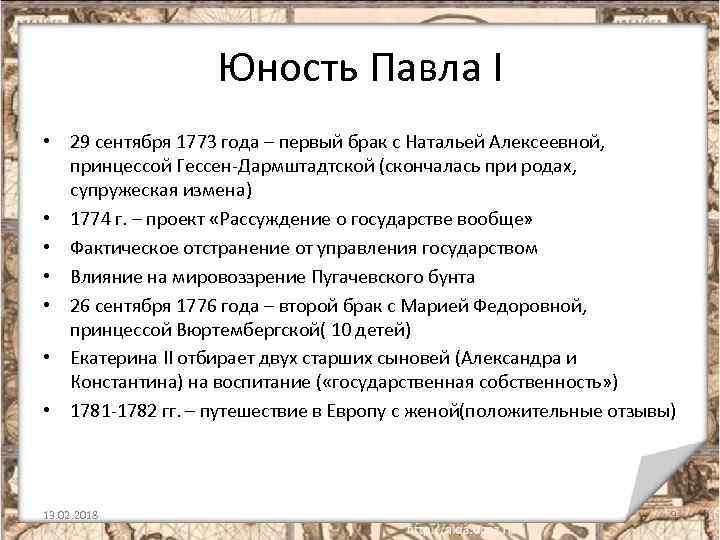 Юность Павла I • 29 сентября 1773 года – первый брак с Натальей Алексеевной,
