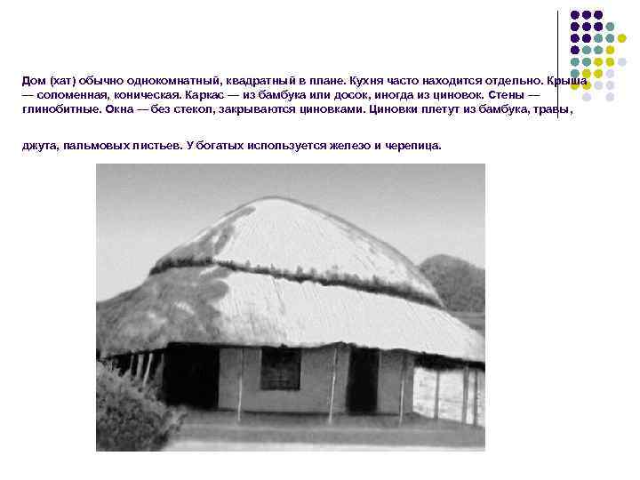 Дом (хат) обычно однокомнатный, квадратный в плане. Кухня часто находится отдельно. Крыша — соломенная,