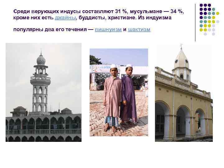 Среди верующих индусы составляют 31 %, мусульмане — 34 %, кроме них есть джайны,