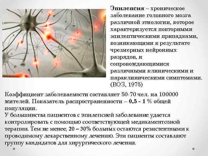 Знакомство Эпилепсия