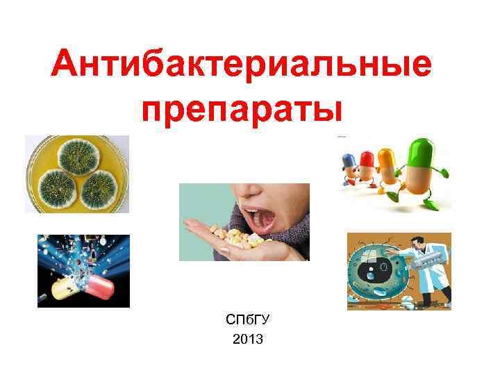 Антибактериальные препараты СПб. ГУ 2013
