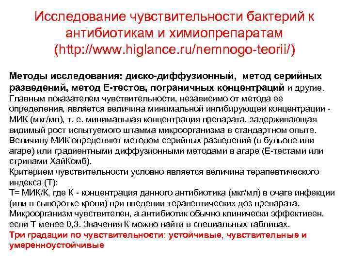 Исследование чувствительности бактерий к антибиотикам и химиопрепаратам (http: //www. higlance. ru/nemnogo-teorii/) Методы исследования: диско-диффузионный,