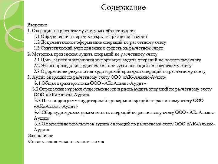 Содержание Введение 1. Операции по расчетному счету как объект аудита 1. 1 Определение и
