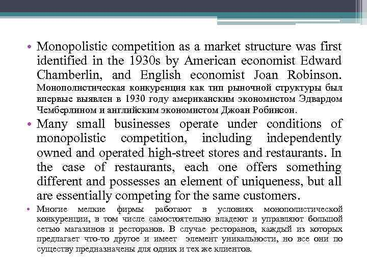 case study economics microsoft and monopoly The microsoft monopoly: judge jackson's findings leave no serious doubt that microsoft is a monopoly -- that is, that it possesses market power in the market for intel-compatible operating systems judge jackson bases this conclusion on three factors.