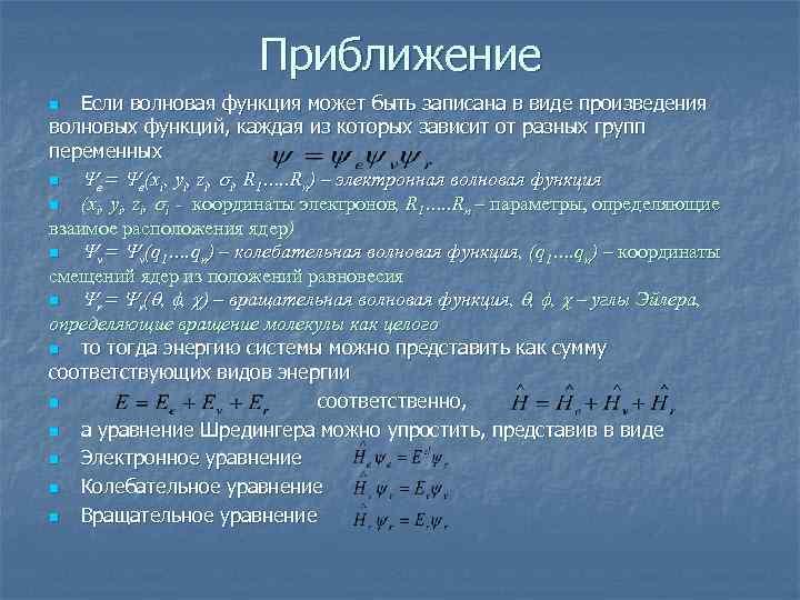 Приближение Если волновая функция может быть записана в виде произведения волновых функций, каждая из