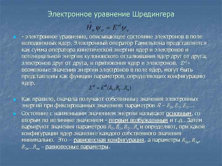 Электронное уравнение Шредингера n n n - электронное уравнение, описывающее состояние электронов в поле