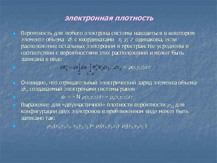 электронная плотность n n n Вероятность для любого электрона системы находиться в некотором элементе