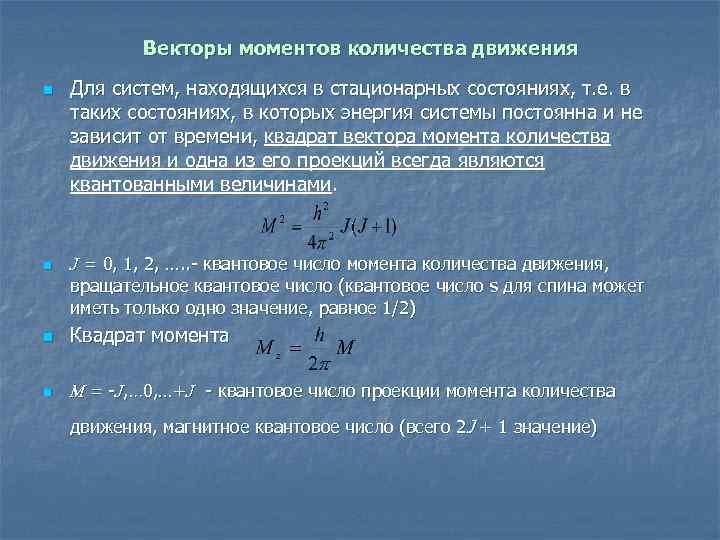 Векторы моментов количества движения n n Для систем, находящихся в стационарных состояниях, т. е.