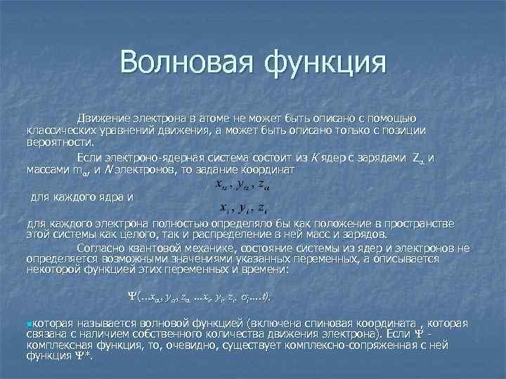 Волновая функция Движение электрона в атоме не может быть описано с помощью классических уравнений