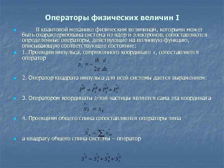 Операторы физических величин I n n В квантовой механике физическим величинам, которыми может быть